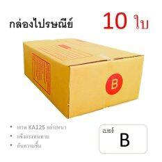 ซื้อ กล่องไปรษณีย์ ลูกฟูก ฝาชน เบอร์ B มีพิมพ์ แพ็ค 10 ใบ อย่างหนา Box ถูก