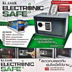 Klassik Electronic Safe Sft 20En Gray ตู้เซฟระบบดิจิตอล เปิดโดยใช้รหัส แบบเจาะรู หย่อนธนบัตร ไม่ต้องเปิดตู้เซฟ ดีไซน์ทันสมัย ผลิตจากเหล็กคุณภาพ แข็งแรง ทนทาน ความปลอดภัย ให้คุณอุ่นใจ ใช้งานง่าย และมีกุญแจสำรองฉุกเฉิน กรณีลืมรหัสผ่าน 250E Klassik ถูก ใน กรุงเทพมหานคร