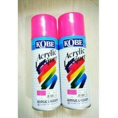 ขาย ซื้อ ออนไลน์ Kobeสีพ่นสเปรย์ สีเสปรย์ สีชมพู อะคริลิค ใช้งานได้หลาก สีสวยทนนาน 2กระป๋อง