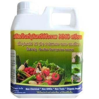KOKOMAX  เชื้อจุลินทรีย์บีที (BT) กำจัดหนอน ชนิดน้ำ