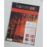 ราคา ราคาถูกที่สุด กระดาษโฟโต้ Masterink 130 G 100 Pack