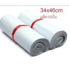 ขาย Ks ซองพลาสติก เหนียวพิเศษ สำหรับส่งไปรษณีย์ ขนาด 34X46 ซม บรรจุ 100 ซอง เป็นต้นฉบับ