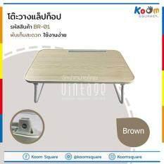 Ks โต๊ะวางแล็บท็อป รุ่น Br-01 (สีบีช).