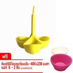 โปรโมชั่น Lafamille ซิลิโคนวางไข่สำหรับต้ม สีเหลือง ฟรี ถ้วยพิมพ์เบอร์ 6 2 ชิ้น Thailand
