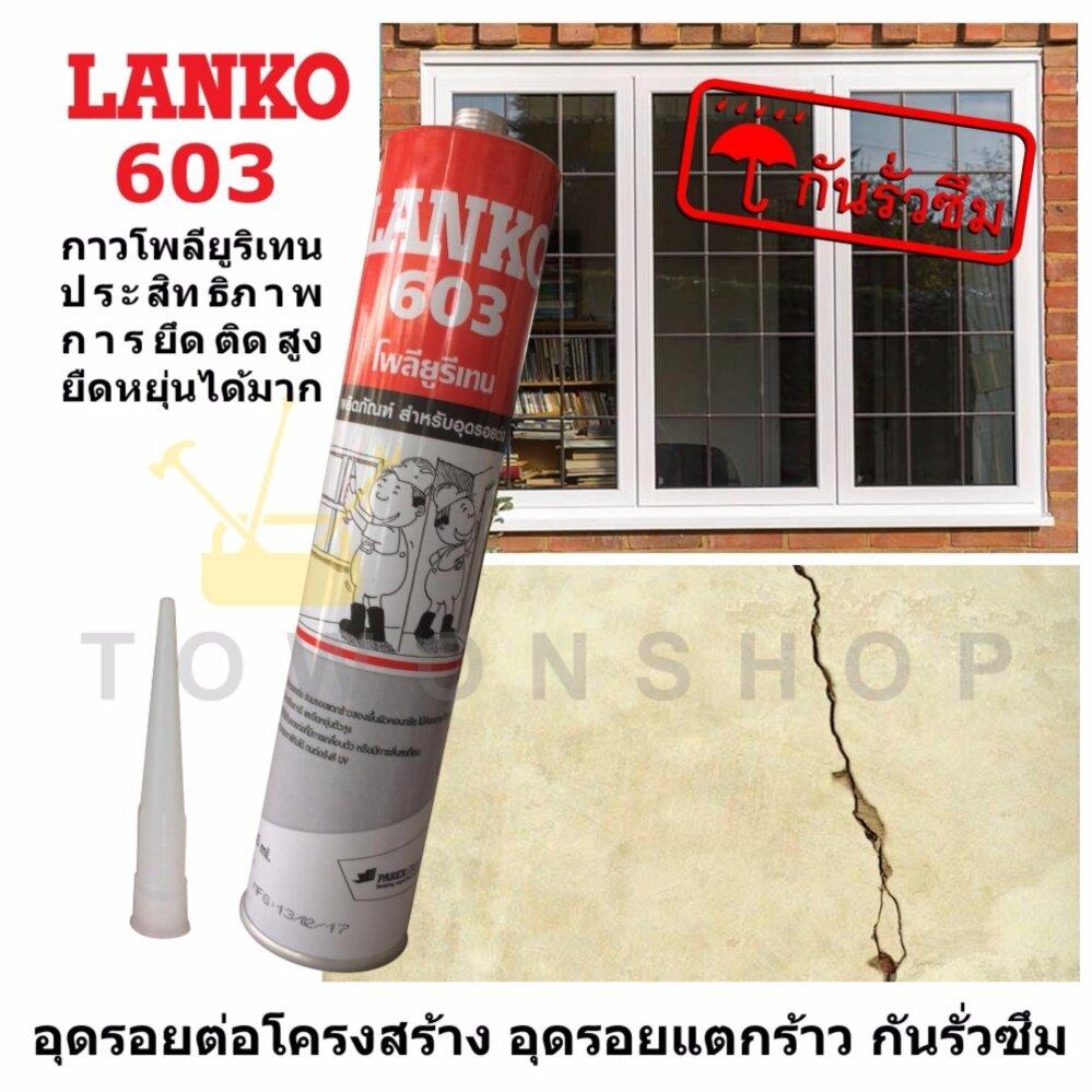 LANKO 603 POLYURETHANE กาว โพลียูรีเทน อุดร่องกันแตก รอยต่อโครงสร้าง วงกบประตู หน้าต่าง อุดรอยแตกร้าว กันรั่วซึม ใช้งานง่าย มีประสิทธิภาพในการยึดติดสูง ใช้ได้กับวัสดุหลายประเภท คอนกรีต หิน อิฐ กระเบื้องมุงหลังคา กระเบื้อง เซรามิค อลูมิเนียม ไม้ กระจก