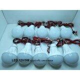ขาย Led 12V 5Wแบบปากคีบ แพค10หลอด Led12V ถูก