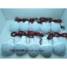 ซื้อ Led 12V 5Wแบบปากคีบ แพค10หลอด ใน กรุงเทพมหานคร