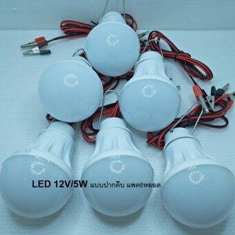 LED 12V/5Wแบบปากคีบ แพค6หลอด