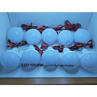 LED 12V/9Wแบบปากคีบ แพค10หลอด