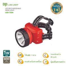 โปรโมชั่น Led 722A ไฟฉายLedแบบสวมหัว Dp Led Light