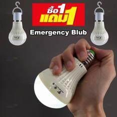 ซื้อ หลอดไฟฉุกเฉิน Led Bulb 6W แสงขาว ซื้อ 1 แถม 1 ใน ไทย