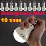 ส่วนลด หลอดไฟฉุกเฉิน Led Bulb 6W แสงขาว 10 ชิ้น ไทย