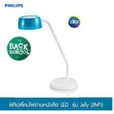 ขาย โคมไฟอ่านหนังสือ Led ฟิลิปส์ Jelly สีฟ้า 1 ตัว กรุงเทพมหานคร ถูก