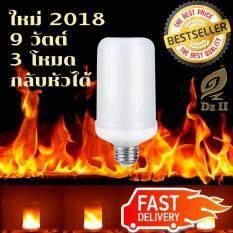 ขาย ซื้อ หลอดไฟเปลวไฟ Led Lamp Flame Effect Fire Light Bulbs 9W กรุงเทพมหานคร