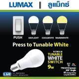 ขาย Lumax หลอดไฟ Led Tunable White Switch Ecobulb 9W E27 2800K 6500K Warm Cool Day ราคาถูกที่สุด