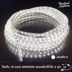 ราคา ไฟเส้น Led Rope Light แถมปลั๊กไฟ 2 ชุด แสงสีขาว Daylight Thailand Lighting ออนไลน์ กรุงเทพมหานคร