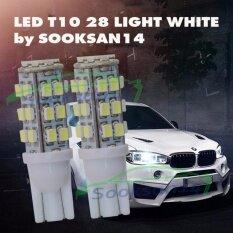 ขาย ไฟหรี่ Led T10 28 Light สีขาว กรุงเทพมหานคร