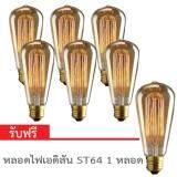 ซื้อ Ledandlamp หลอดไฟเอดิสัน ขั้ว E27 แบบรุ่น E01 St64 Squirriel Cage แพ็ค 6 หลอด ออนไลน์ ไทย