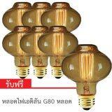 ขาย ซื้อ ออนไลน์ Ledandlamp หลอดไฟเอดิสัน ขั้ว E27 แบบรุ่น E08 G80 Squirrel Cage แพ็ค 6 หลอด