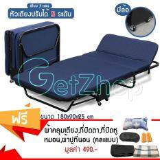 Letshop เตียงนอนพับเก็บได้ 3 ตอน เตียงเสริม เตียงเหล็ก พร้อมเบาะรองนอน มีล้อ Reinforce Folding Bed รุ่น 633 สีน้ำเงินเข้ม กรุงเทพมหานคร