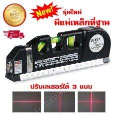 ราคา เครื่องวัดระดับน้ำ ด้วย แสงเลเซอร์ ฐาน แม่เหล็ก ตลับเมตรเลเซอร์ อุปกรณ์วัดระดับน้ำ อุปกรณ์วัดระดับน้ำเลเซอร์ พร้อมตลับเมตร เครื่องวัดระดับด้วยแสงเลเซอร์ เครื่องวัดเลเซอร์ วัดแนวระดับ Levelpro3 Fixit Laser ปรับเลเซอร์ได้ 3 แบบ 1 ชิ้น ที่สุด