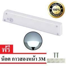 ราคา Lightmate โคมไฟผนังMotion ทรงยาว แสง ขาว ใหม่