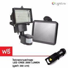 ราคา Lighttrio ไฟสปอร์ตไลท์กันขโมย โซล่าเซลล์ รุ่น 60 Led พร้อมไฟฉายความสว่างสูง Led Cree Q5 Lumens ซูมได้ มีโหมดไฟฉุกเฉิน สมุทรปราการ