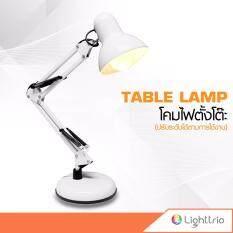 ราคา Lighttrio โคมไฟตั้งโต๊ะ ปรับระดับได้รอบทิศทาง สีขาว ใน กรุงเทพมหานคร