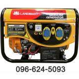 ซื้อ เครื่องปั่นไฟ เครื่องกำเนิดไฟฟ้า แลนด์มาร์ท รุ่น Lm 3500 สีเหลือง ใหม่ล่าสุด