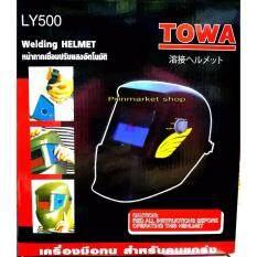หน้ากากเชื่อม ปรับแสงอัตโนมัติ รุ่น Ly500   ใช้งานกับ ตู้เชื่อม Mig ตู้เชื่อม Inverter เครื่องเชื่อมไฟฟ้า.