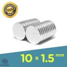ขาย Magnet Neodymium แม่เหล็กแรงดูดสูง เหล็กดูด แรงสูง N35 10Mm X 1 5Mm 20 ชิ้น สำหรับงาน Diy กระดานแม่เหล็ก ที่ติดตู้เย็น ที่ติดกระดาน เป็นต้นฉบับ