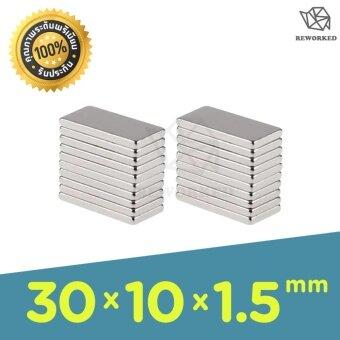 Magnet Neodymium แม่เหล็กแรงดูดสูง - เหล็กดูด แรงสูง N35 - 30mm x 10mm x 1.5mm (20 ชิ้น) สำหรับงาน DIY กระดานแม่เหล็ก ที่ติดตู้เย็น ที่ติดกระดาน