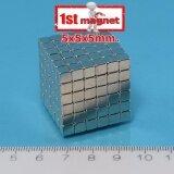 ซื้อ Magnet Neodymium แม่เหล็กแรงสูง N35 5Mm X 5Mm X5Mm 20 ชิ้น สำหรับงาน Diy