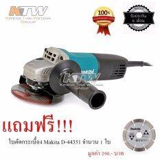 ซื้อ Makita เครื่องเจียร์ไฟฟ้า ขนาด 4 นิ้ว รุ่นแถมใบตัดกระเบื้อง ยี่ห้อ Makita รุ่น 9553Bx ออนไลน์ ถูก