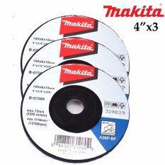 ซื้อ Makita ใบเจียร์ ขนาด 4 นิ้ว หนา 6 มม แพ็ค3 ถูก ใน กรุงเทพมหานคร