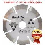 โปรโมชั่น Makita ใบตัดเพชร ตัดกระเบื้อง แท้ ขนาด 4 นิ้ว 105มม ยี่ห้อ Makita รุ่น D 44351 Makita ใหม่ล่าสุด