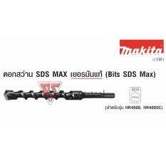 ราคา ราคาถูกที่สุด ดอกสว่าน Makita Sds Max เยอรมันแท้ P 17407 ขนาด 38 370 Mm