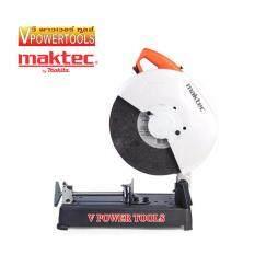 ราคา Maktec เครื่องตัดโลหะพร้อมแผ่นตัดไฟเบอร์ 14 นิ้ว 2 000วัตต์ รุ่น Mt243 รุ่นใหม่ ประหยัดกว่า ใหม่