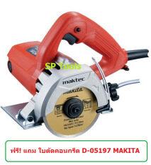 ราคา Maktec เครื่องตัดกระเบื้อง อิฐ คอนกรีต 4 รุ่น Mt413Zx1 สีส้ม ใน กรุงเทพมหานคร