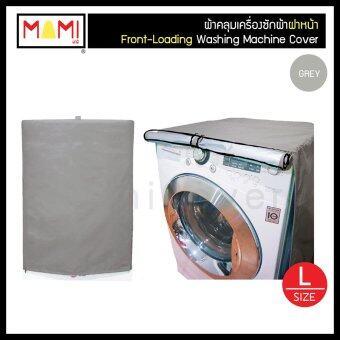 Mami ผ้าคลุมเครื่องซักผ้า ผ้าคลุมเครื่องซักผ้าฝาหน้า สีเทา กันฝุ่น กันแดด กันฝนสาด ขนาดใหญ่ L