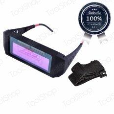 ซื้อ March Fgeh แว่นเชื่อมปรับแสงออโต้ เชื่อมได้ทั้งวันไม่ปวดตา สามารถเปลี่ยนเป็นสายลัดได้ ถูก ใน กรุงเทพมหานคร