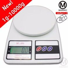 Marino  Digital scales 10kg - White เครื่องชั่งน้ำหนักดิจิตอล 10 กิโลกรัม No.031 - สีขาว