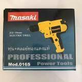 Masaki สว่านไฟฟ้า รุ่น Mod 016S ใหม่ล่าสุด