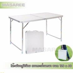 Masaree โต๊ะพับอลูมิเนียม แบบกระเป๋าพกพา ปรับความสูงได้ ขนาด 120 x 60 cm ขาอลูมิเนียม  Masaree Aluminum Folding Table Portable Bag Adjustable height 120 x 60 cm aluminum legs.