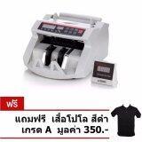 ซื้อ Mastersat เครื่องนับธนบัตร เครื่องนับเงิน Bill Counter Bill001 สีขาว พิเศษ แถมฟรี เสื้อโปโล สีดำ เกรด A มูลค่า 350 Mastersat
