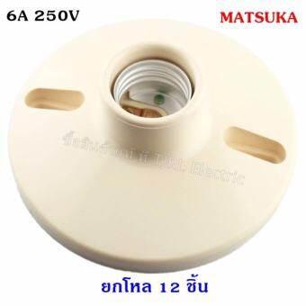 Matsuka (แพ็ค 12 ชิ้น ถูกกว่า) ขั้วหลอดไฟ วงกลม เกลียว E27 รองรับไฟ 660W 250V (ขนาด 11 *11 CM) สีครี-