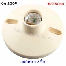 ซื้อ Matsuka ยกโหล ถูกกว่า ขั้วหลอดไฟ วงกลม เกลียว E27 ขนาด 11 11 Cm สีครีม รุ่น Ta 8815N ใหม่