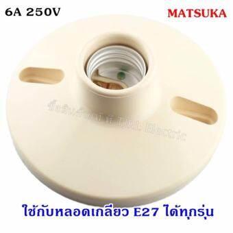 Matsuka ขั้วหลอดไฟ วงกลม เกลียว E27 (ขนาด 11 *11 CM) สีครีม รุ่น TA-8815N-