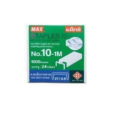 ขาย ลวดเย็บกระดาษ Max No 10 1M Max