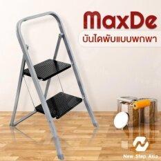 ราคา Maxde บันไดพับ 2 ชั้น บันไดพับแบบพกพา บันไดพับอเนกประสงค์ เป็นต้นฉบับ